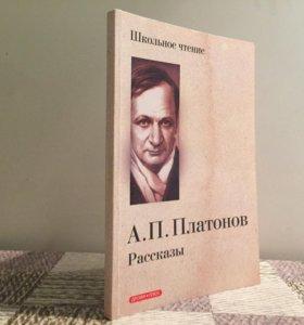 А.П.Платонов - Рассказы