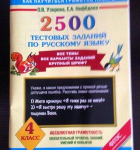 Тестовые задания по русскому языку, 4 класс