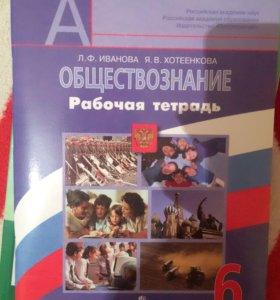 Обществознание рабочая тетрадь Иванова 6 класс