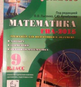Математика ГИА ОГЭ 2014 год теория+тесты Лысенко