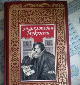 Энциклопедия мудрости