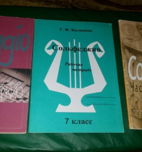 Сольфеджио, английский, книга для беременных и др
