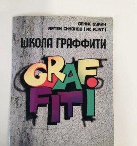 Книга по азам графити