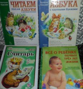 Книги дошколятам