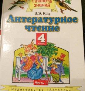 Учебник по литературному чтению 4 класс