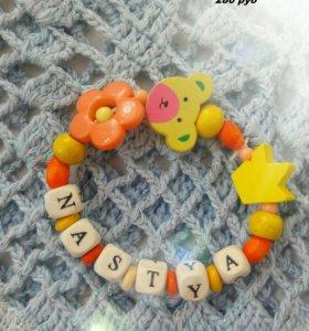 Детский именной браслет
