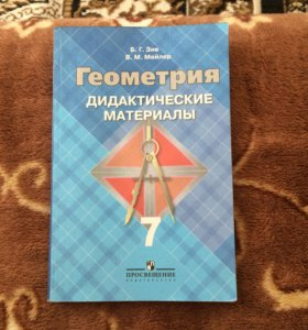Геометрия 7 класс д.к мателиалы