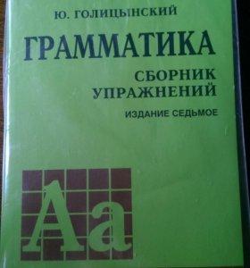 Сборник упражнений по англ. яз. Голицынский