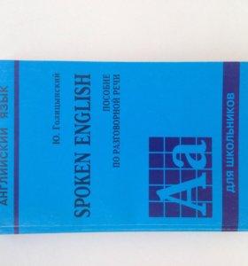 Книга для изучения английского