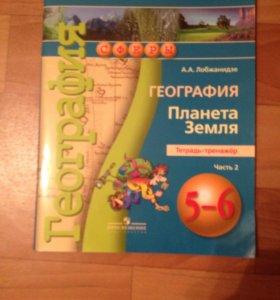 Тетрадь тренажёр 5-6класс география часть 2
