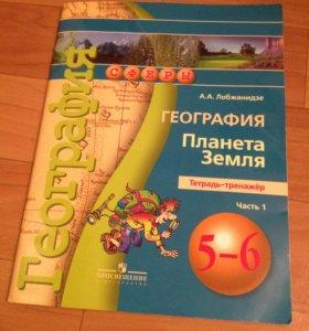 География 5-6класс тетрадь тренажёр часть 1