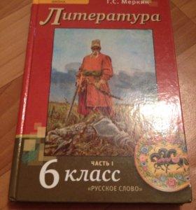 Литература 6 класс Меркин часть 1