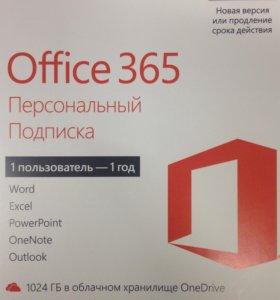 Office подписка на год