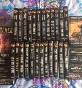 Книги серии stalker  сталкер и технотьма