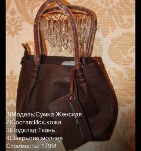 Новая сумка!
