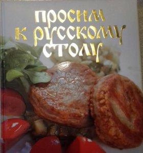 Книга Просим к русскому столу