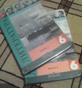 Литература 1 и 2 часть 5 класс