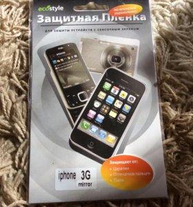 Защитная плёнка на телефон