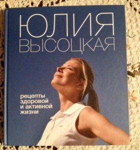 Кулинарная книга Юлии Высоцкой
