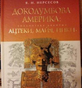 """Книга """"доколумбова Америка: ацтеки, майя, инки"""""""
