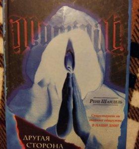 """Книга """"ангелы и демоны: другая сторона"""""""