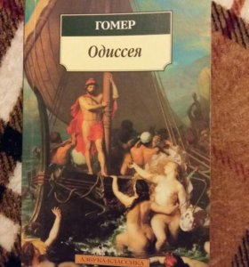 """Книга """"Одиссея"""""""