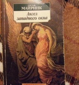 """Книга """"Ангел западного окна"""""""