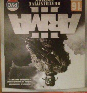 Arma 3 Deathinitive Edition