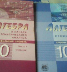 Продам учебники 10-11 класс
