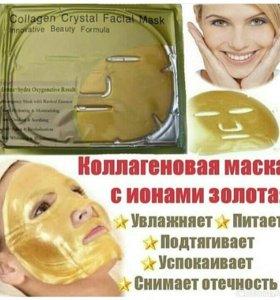 Коллагеновые маски для лица , глаз и губ .