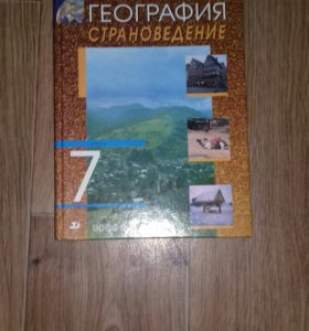 География России 7 класс