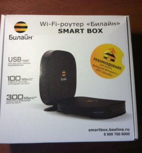 "Wi-Fi- роутер ""Билайн"""