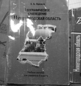 Учебники по биологическому и географическому краив