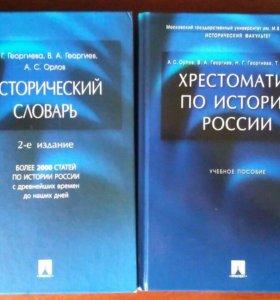 Хрестоматия и словарь по истории России. Орлов