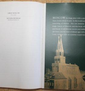 Москва великая 850 (путесводитель)