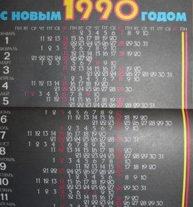 Молодёжный колендарь 1989 г.