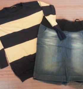 Кофта и юбка для беременных
