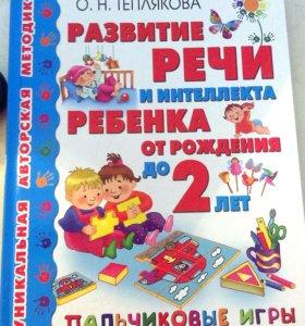 Развивашки, 3 книги