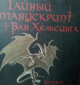 Книга. Тайный манускрипт Ван Хельсинга. Книга