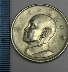 Монета Тайвань