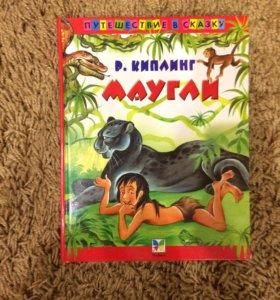 Книга Маугли