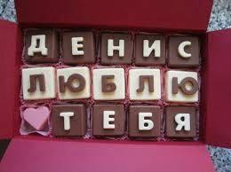 Шоколадные буквы-поздравления