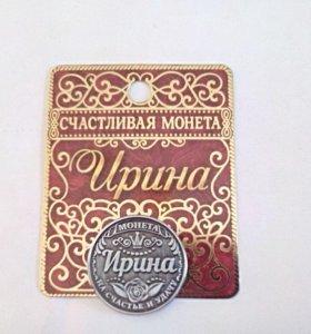 """Именная монета """"Ирина"""""""