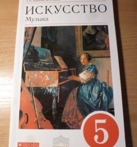 Искусство ( музыка) Науменко, Алеев 5 класс