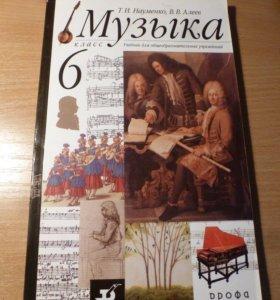 Музыка Науменко, Алеев 6 класс