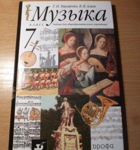 Музыка Науменко, Алеев 7 класс
