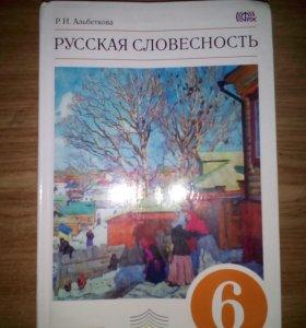 Учебник по русской словесности