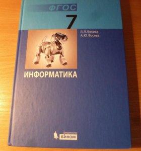 Информатика Босова 7 класс ФГОС + р/т