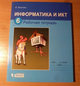 Р/т по информатике и ИКТ Босова 6 класс
