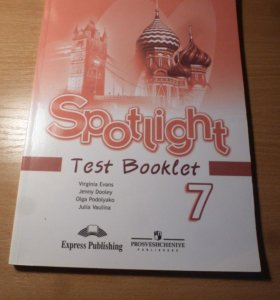 Spotlight Test Booklet 7 класс